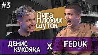"""ЛИГА ПЛОХИХ ШУТОК #3   Feduk x Денис Кукояка (""""Хлеб"""")"""