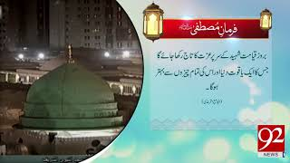 Farman e Mustafa (PBUH) | 19 July 2018 | 92NewsHD