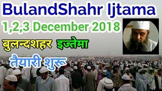 BulandShahr ijtema December 2018 बुलन्दशहर इज्तेमा दिसम्बर २०१८