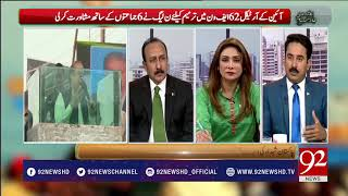 Bakhabar Subh - 14 August 2017 - 92NewsHDPlus