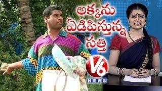 Bithiri Sathi Fires On Savitri   Funny Conversation Over Health Benefits of Crying   Teenmaar News width=
