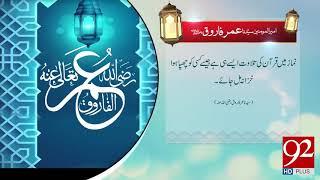Quote | Hazrat Umer Farooq (RA) | 15 May 2018 | 92NewsHD