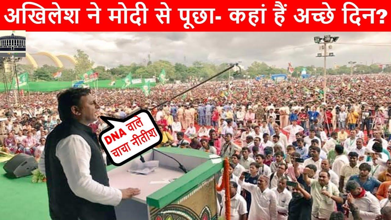 Akhilesh Yadav Live Speech From Gandhi Maidan Patna | ऐतिहासिक रैली, गांधी मैदान, पटना