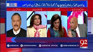 News Room - 18 January 2018 - 92NewsHDPlus