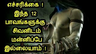 எச்சரிக்கை ! இந்த 12 பாவங்களுக்கு சிவனிடம் மன்னிப்பே இல்லையாம் ! Lord Shiva will never forgive you