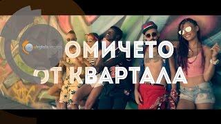 Pavell & Venci Venc' - Momicheto ot kvartala (Official Teaser)