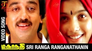 Mahanadhi Tamil Movie Songs | Sri Ranga Ranganathanin Video Song | Kamal Haasan | Ilayaraja