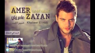 خبير الحب - عامر زيان / Amer Zayan - Khabir El Hob