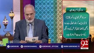 Quote: Hazrat Ali R.A - Subh e Noor - 92NewsHDPlus - 20 March 2018 - 92NewsHDPlus