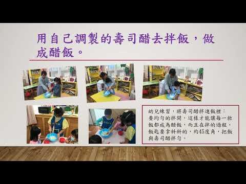 109-1(做壽司)主題課程紀實 - YouTube