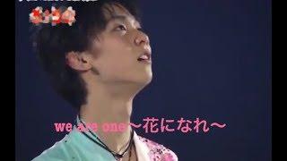 羽生結弦 3.11~we are one~