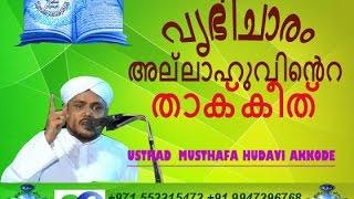 Vyabhijaram Allahuvinte Thaakeedhe width=