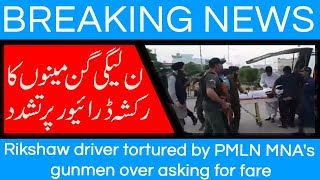 Rikshaw driver tortured by PMLN MNA's gunmen over asking for fare | 1 August 2018 | 92NewsHD