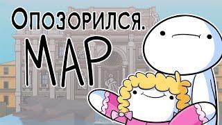 Стыдная Встреча с Фанатом (TheOdd1sOut на русском)