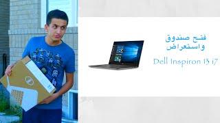 فتح صندوق واستعراض الحاسب المتحول Dell Inspiron 13 i7359 Signature Edition 2-in-1 PC