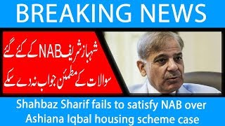 Shahbaz Sharif fails to satisfy NAB over Ashiana Iqbal housing scheme case | 5 Oct 2018 | 92NewsHD