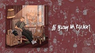 BIAŁAS & LANEK - Blizny na rękach [official audio]