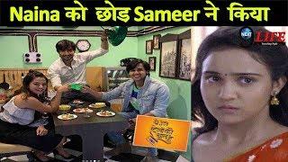 YUDKBH: Sameer aka Randeep Rai आये नये दोस्तो के साथ नजर, दूर तक नहीं दिखी Naina |