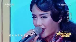 星光大道超级版歌曲《王妃》演唱:杨子一