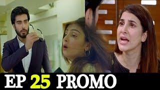 Koi Chand Rakh Episode 25 Promo ARY Digital    Koi Chand Rakh Episode 25 Teaser