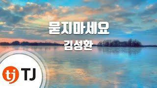 [TJ노래방 / 반키내림] 묻지마세요 - 김성환 / TJ Karaoke