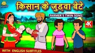 किसान के जुड़वा बेटे - Hindi Kahaniya for Kids | Stories for Kids | Moral Stories | Koo Koo TV Hindi