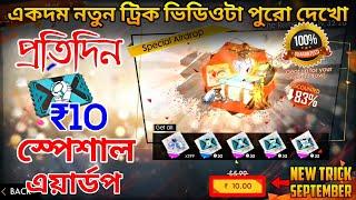 FREE FIRE এ ₹10 টাকার অফার একদম নতুন ট্রিক [মারাত্বক😲] 💯%কাজ করছে_ENOXIDE GAMING😎