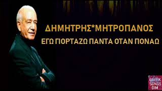 Ego giortazo panta otan ponao Dimitris Mitropanos / Εγώ γιορτάζω πάντα όταν πονάω