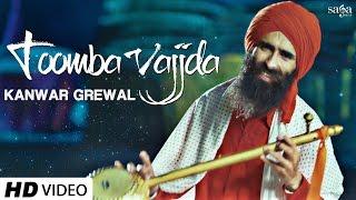 Toomba Vajjda - Kanwar Grewal (Full Video) | Jatinder Shah | Biggest Sufi Song 2016 | Tumba Vajda width=