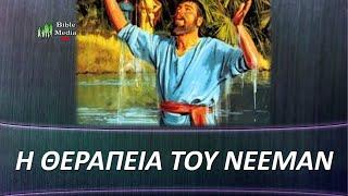 Η θεραπεία του Νεεμάν. Μήνυμα.