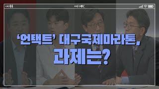 [306회]이대남 표심잡기? 남녀평등 복무제ㅣ암호화폐 투자 광풍ㅣ끊이지 않는 스포츠계 폭력 논란ㅣ위안부 피해자, 석 달 만에 '정반대 판결' 다시보기