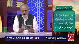 Quote | Hazrat Baba Fareed (RA) | Subh E Noor | 14 Sep 2018 | 92NewsHD