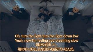 洋楽 和訳 MAX - Lights Down Low feat. gnash