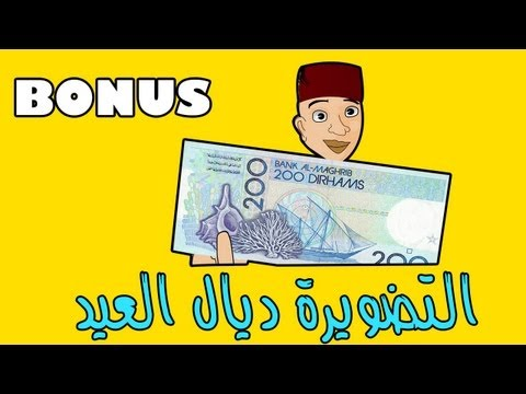 bouzebal 2013 - Bonus machi 7al9a !! :D - التضويرة ديال العيد