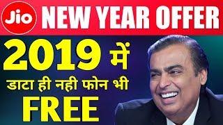 Jio ने मारा मौके पे चौका - Jio Happy New Year Offer 2019