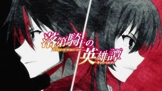 Tendra Rakudai Segunda Temporada ? THE WOFL RESPONDE 1.36
