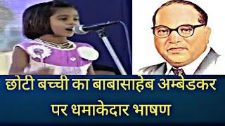 Small girl talk about Dr Babasaheb Ambedkar