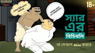 Bangla Funny Galagali | Mojar Khisti Video | Nonte Fonte Funny