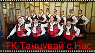 Български Народни Танци - Веселие в Шоплука - Танцов Клуб Танцувай с Нас Лондон