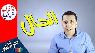 الحال وإعرابه فى اللغة العربية - ذاكرلي عربي