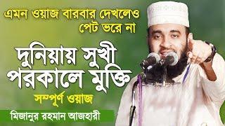 দুনিয়ায় সুখী ও পরকালে মুক্তি | সম্পূর্ণ ওয়াজটি দেখুন | Mizanur Rahman Azhari | Bangla Waz width=