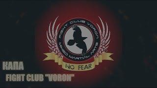 """КАПА - FIGHT CLUB """"VORON"""""""