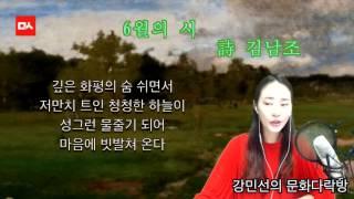 [밑줄긋는여자] 6월의 시 - 김남조