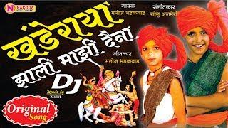 Khanderaya Zali Mazi Daina Video Song | Khandoba DJ Song | Khandoba Bhaktigeet