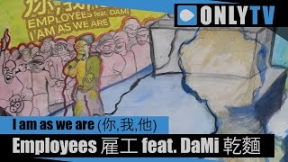 Employees 雇工 feat. DaMi 乾麵 - I am as we are (你,我,他)