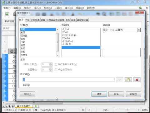LibreOffice 教學 Calc_取消隱藏儲存格內容 pic