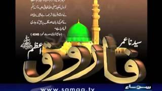 Life of Hazrat Umar Farooq R A.
