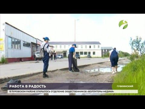 В Губкинском за 3 смену бойцы мобильного трудотряда убрали 68 кубометров мусора