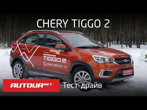 Chery Tiggo 2 Luxury