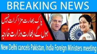 New Delhi cancels Pakistan, India Foreign Ministers meeting   21 Sep 2018   92NewsHD